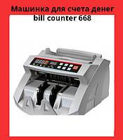 SALE!Машинка для счета денег bill counter 668