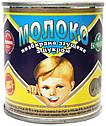 Молоко сгущенное ириска вареное 1кг ГОСТ, Первомайский МКК, фото 2