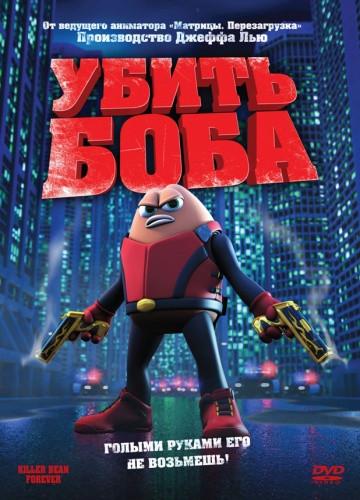 DVD - мультфільм. Вбити Боба (США, 2009)