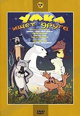 DVD - мультфільм. Умка шукає друга. Збірник мультфільмів (СРСР)