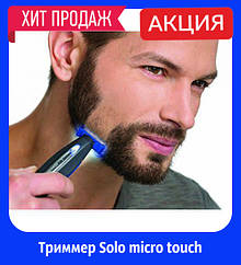 Триммер Электробритва для стрижки волос Solo micro touch (Соло)