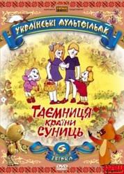 DVD- мультфільм. Українські мультфільми. 6 збірка. Таємниця країни суниць (СРСР)
