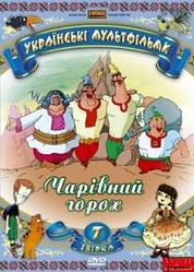 DVD - мультфільм. Українські мультфільми. 7 збірка. Чарівний горох (СРСР)