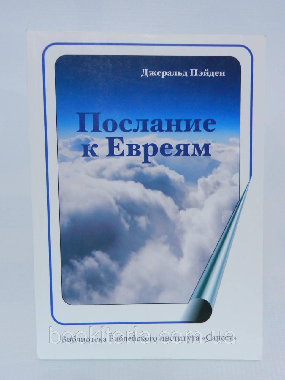 Пэйден Д. Послание к Евреям (б/у).