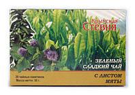 Зеленый чай со стевией и мятой.