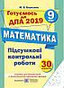 ДПА 2019. Математика. Підсумкові контрольні роботи. 9 клас. СХВАЛЕНО!