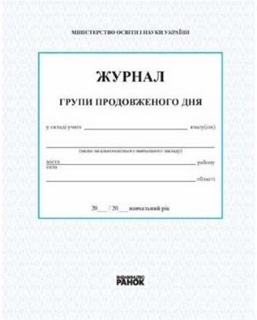 ШД / ГПД   ЖУРНАЛ ГРУПИ  ПРОДОВЖЕНОГО ДНЯ (Укр) /новий