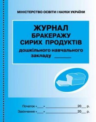 ШД ДНЗ/сині Журнал  обліку бракеражу сирої продукції