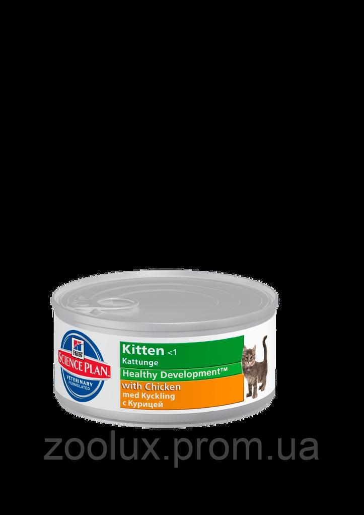 Science Plan™ Kitten Курица 156 г