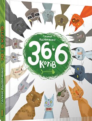 36 і 6 котів. Книга Вдовиченко Галини