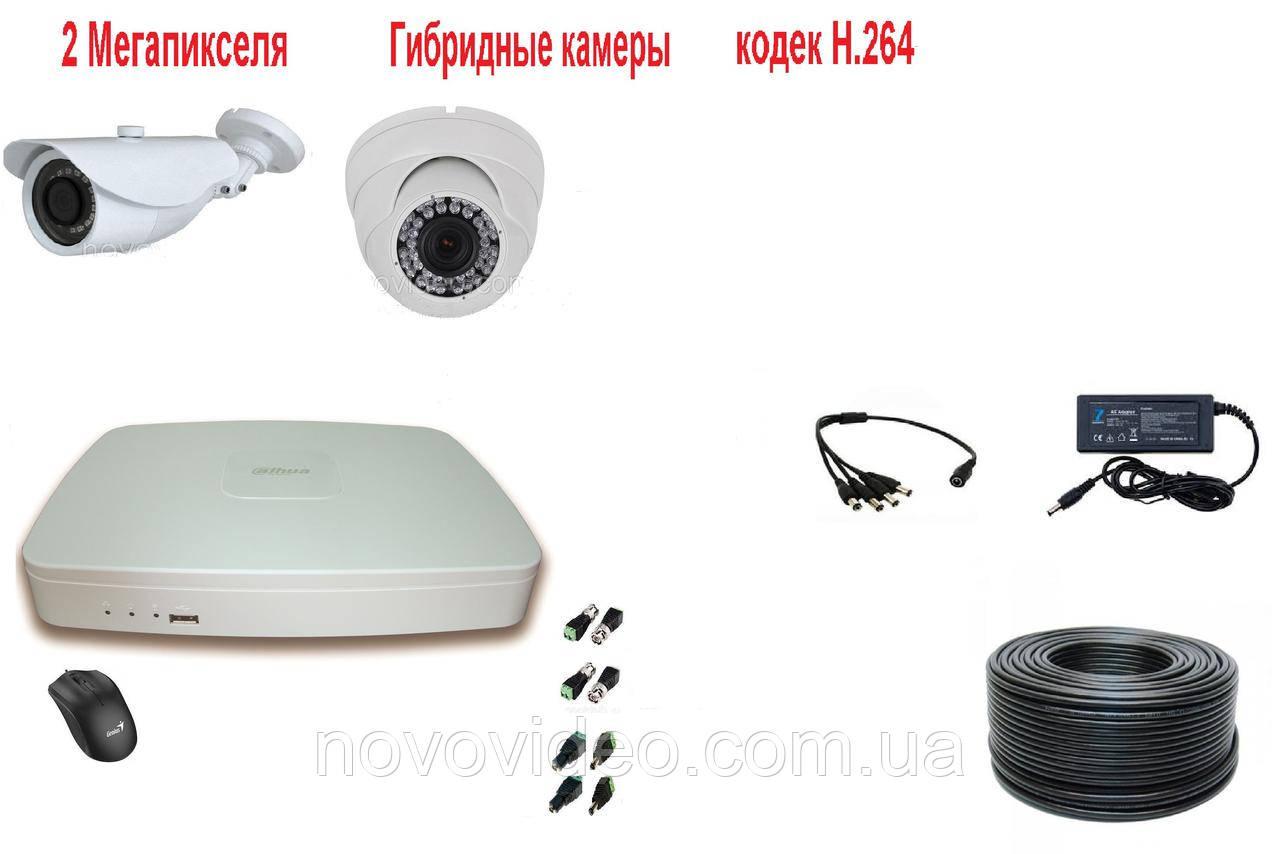 Система  видеонаблюдения гибридная для дома и улицы на 2 Мп