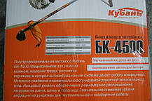 Мотокоса Кубань БК-4500, фото 2