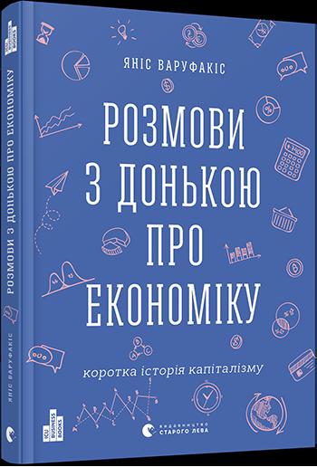 Розмови з донькою про економіку. Книга Варуфакіс Яніса