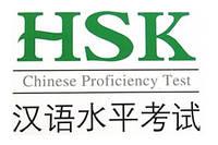 Подготовка к HSK