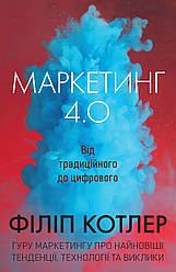 Маркетинг 4.0. Від традиційного до цифрового. Книга Філіпа Котлера та інш.