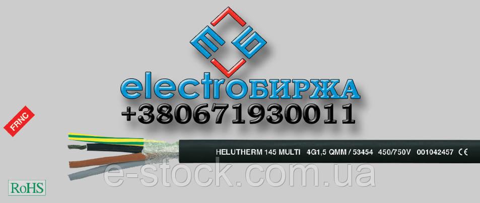 Термостойкий кабель HELUTHERM 145 MULTI