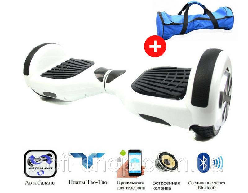 Гироскутер Smart Balance 6,5 White (белый) пульт, музыка, сумка.Максимальная комплектация