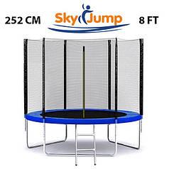 Батут SkyJump 8 фт., 252 см. с защитной сеткой и лесницей