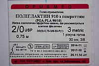 Полиглактин 910 - 2/0,  0,45, 3/8, 30мм Р1-П