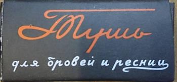 Тушь для бровей и ресниц Ленинградская