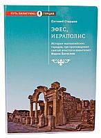 Эфес, Иераполис