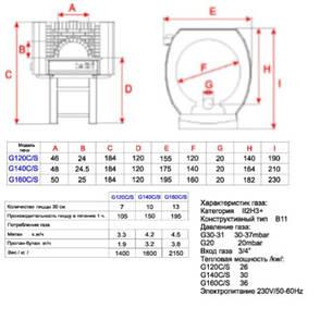 Печь для пиццы газовая G140C/S Asterm (Болгария), фото 2