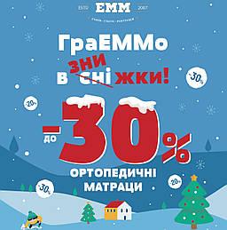 Новая акция ЕММ 01.11.2018 - 31.01.2018
