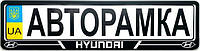 Рамка под номерные знаки черная Hyundai (рамка номера)