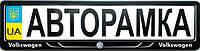 Рамка под номерные знаки черная Volkswagen (рамка номера)