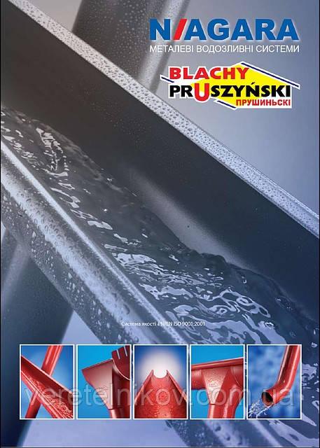 Водосточные металлические системы NIAGARA.(Ниагара). (Польша). (125/90 мм, 150/100 мм).