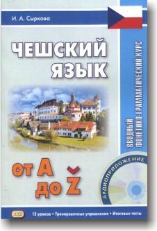 Чеська мова від А до Z. Вступний фонетико-граматичний курс + CD