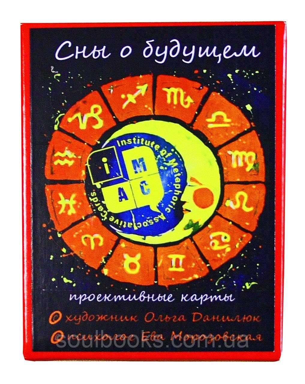 """Метафорические ассоциативные карты """"Сны о будущем"""". Ева Морозовская"""