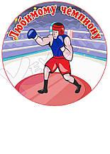 Вафельная картинка Боксер на ринге