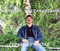 """Аудио альбом авторских песен """"Горькое счастье"""""""
