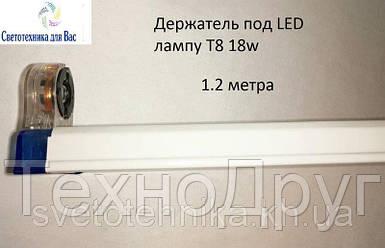 Держатели для ламп Т8 (120см)