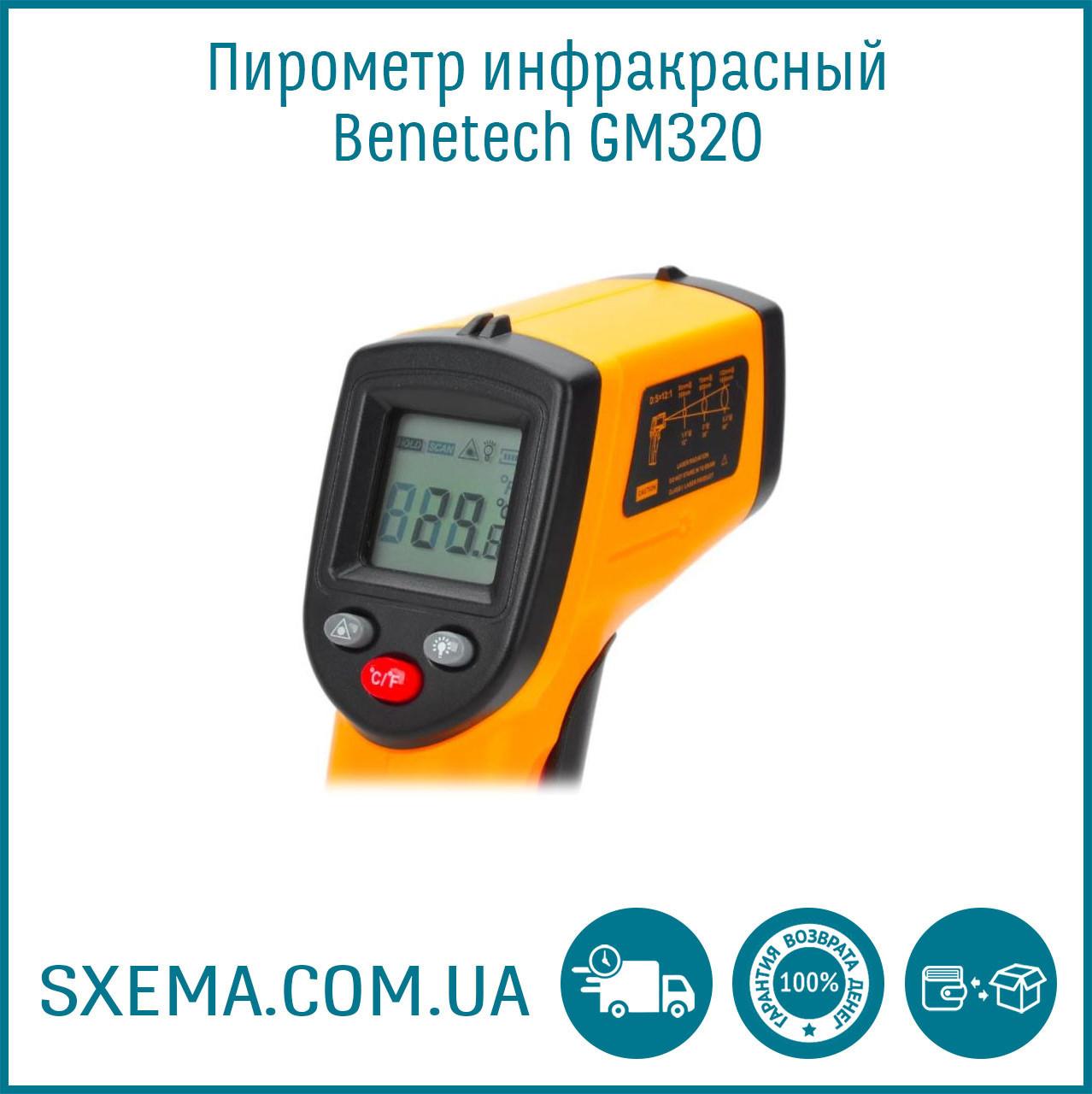Пирометр инфракрасный Benetech GM320 бесконтактный термометр, от-50 до +380c