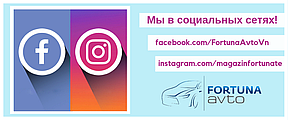 Наш Instagram и Facebook