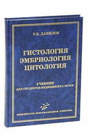 Данилов Р.К. Гистология, эмбриология, цитология