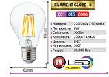 Лампа светодиодная Horoz Electric Filament Globe-8, фото 2