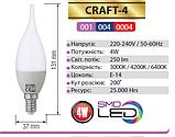 Лампа светодиодная свеча на ветру Horoz Electric Craft-4, фото 2