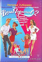 """Зубарева Наталья """"Вальс гормонов 2"""""""