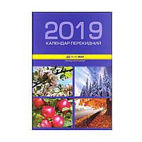 Перекидной календарь ВМ-2104, 2019г.