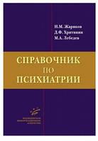 Жариков Н.М., Хритинин Д.Ф. Справочник по психиатрии