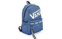 Рюкзак городской VANS GA-6916 (темно-синий)