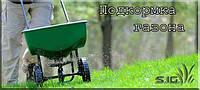 Подкормка газонов; внесение удобрений под газон