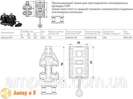 Ответвительный прокалывающий зажим tarel.zpi.120.1 ZP120.1 (35-120/35-120) E.NEXT, фото 2