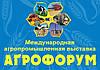«Гидромаркет» ждет Вас на Международной агропромышленной выставке «АГРОФОРУМ»