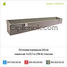 Лотковая кормушка 50 см навесная 1 л / 0,7 кг (ЛК-4) пластик., фото 2
