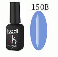 Гель лак Kodi Professional № 150B
