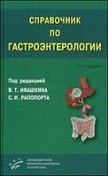 Ивашкин В. Т. Справочник по гастроэнтерологии